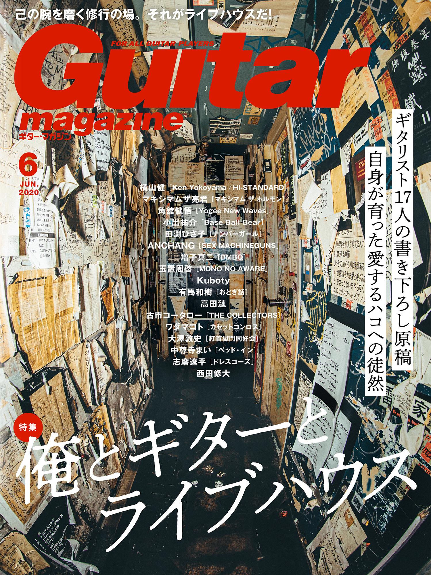 GM202006 cover_0428.jpg