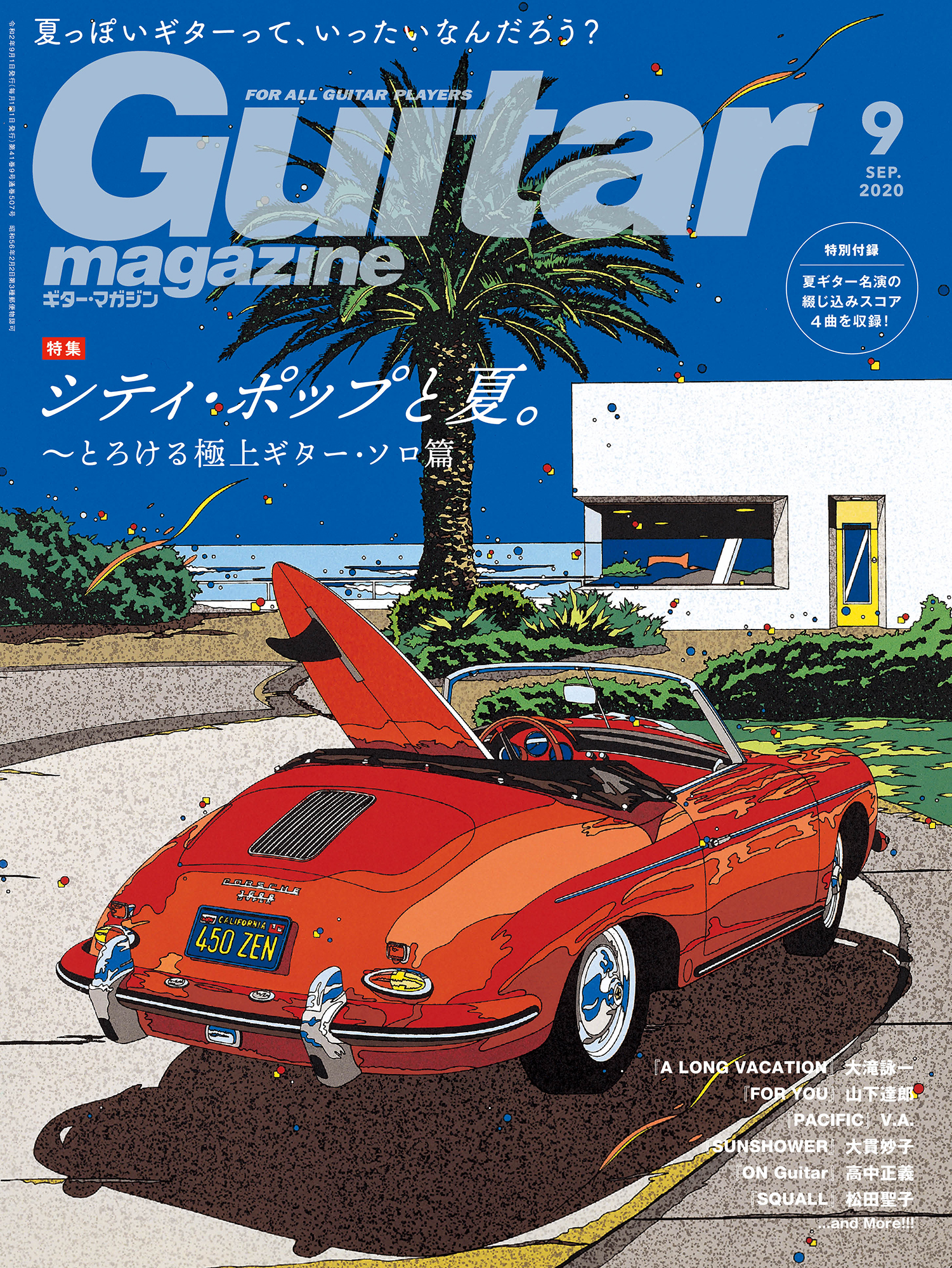 GM202009_cover.jpg