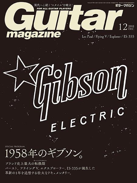 GuitarMag1812.jpg