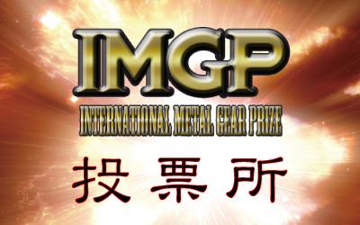 IMGP投票所