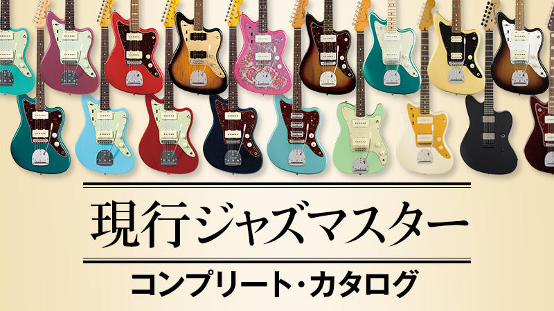 Jazzmaster2_main.jpg