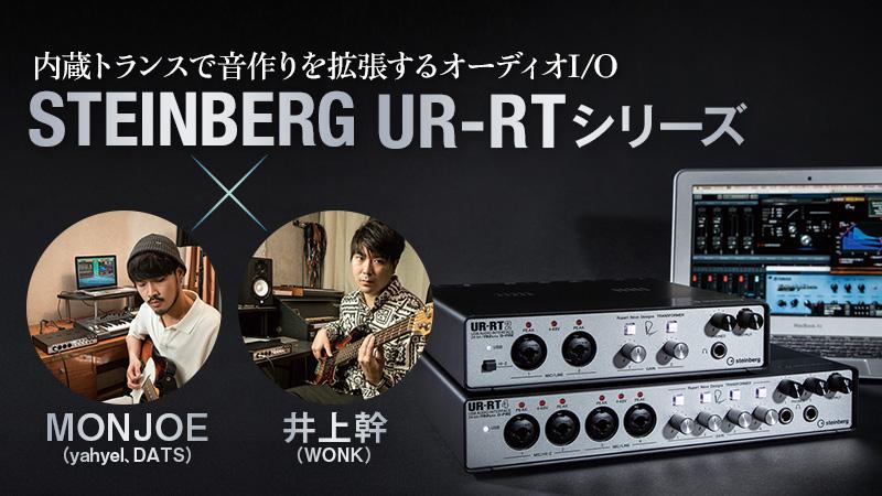 STEINBERG-UR-RT_main.jpg