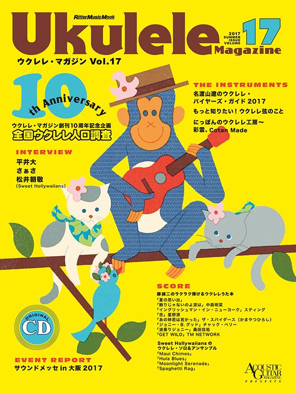ウクレレ・マガジン Vol.17 SUMMER