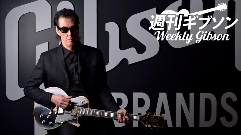 2015年最初の週刊ギブソンは、鮎川誠(シーナ&ロケッツ)の最新演奏&... 鮎川誠 meets