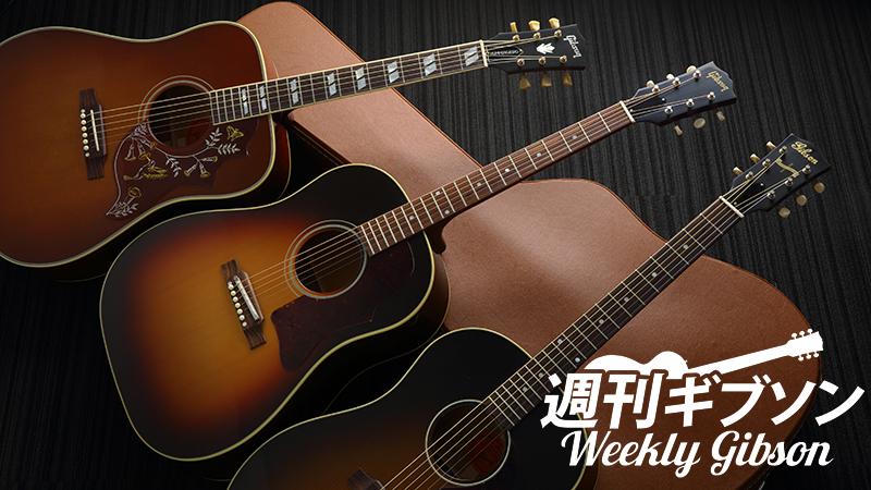 Gibson Acoustic ジェレミー・モートンが弾く、入魂アコギ3本!