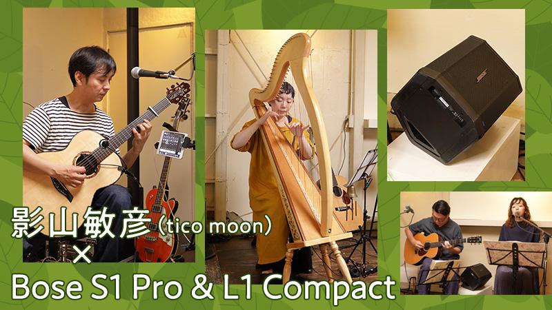 Bose S1 Pro × 影山敏彦(tico moon)