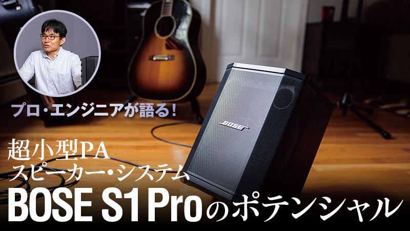 Bose S1 Pro × 山寺紀康