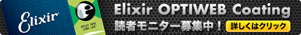 OPTIWEB Coating 読者モニター募集ページはこちらから!