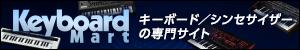 Keyboard Mart キーボード/シンセサイザーの専門サイト