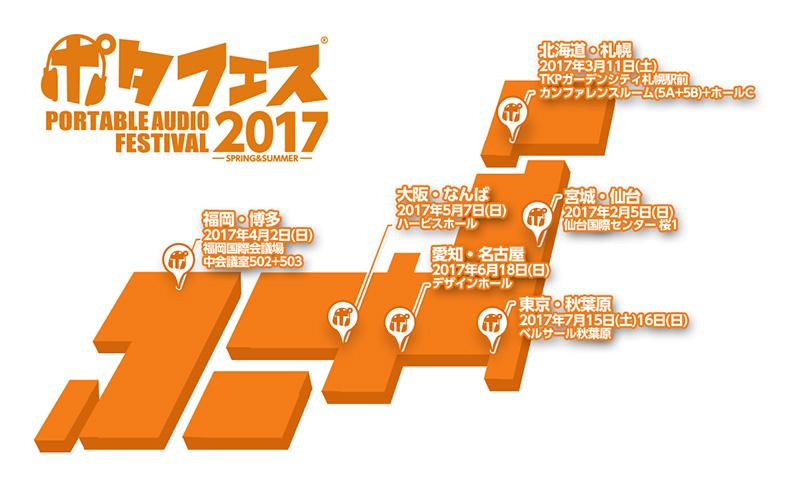 ポタフェスLimited2017開催地