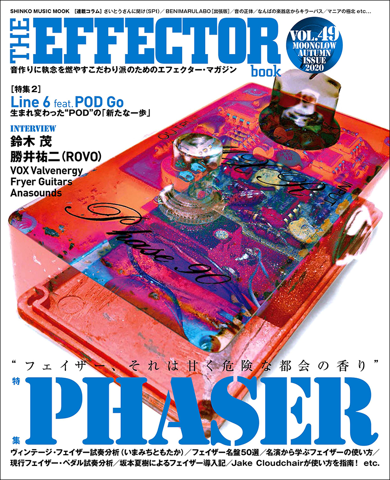 EFFECTORBOOK VOl.48