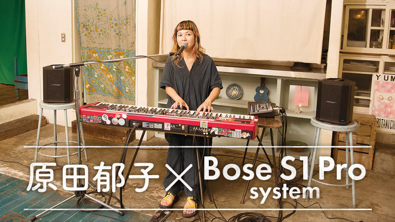 Bose S1 Pro × 原田郁子(クラムボン)