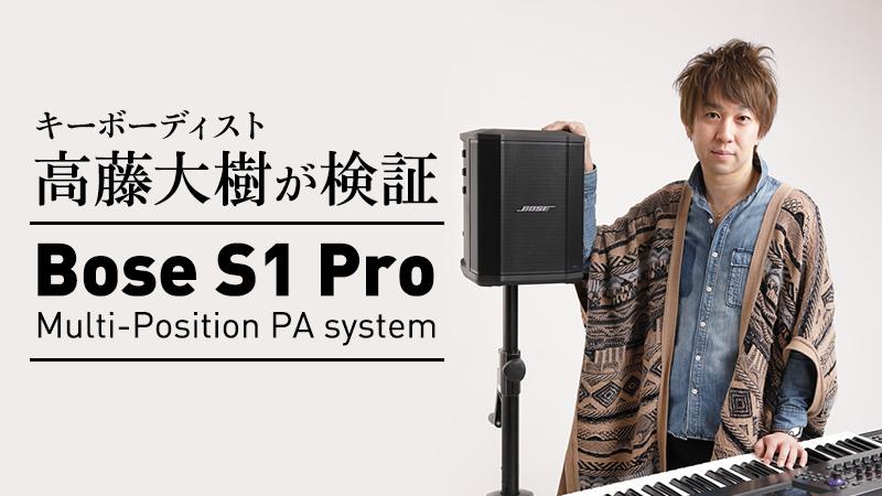 Bose S1 Pro × 高藤大樹