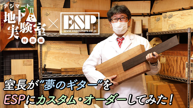 feature_esp_labo_main.jpg