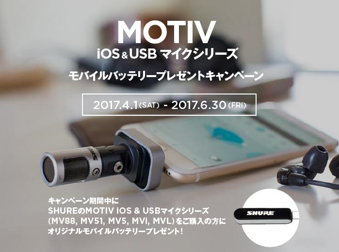 MOTIV iOS & USBマイクシリーズ・モバイルバッテリー・プレゼントキャンペーン