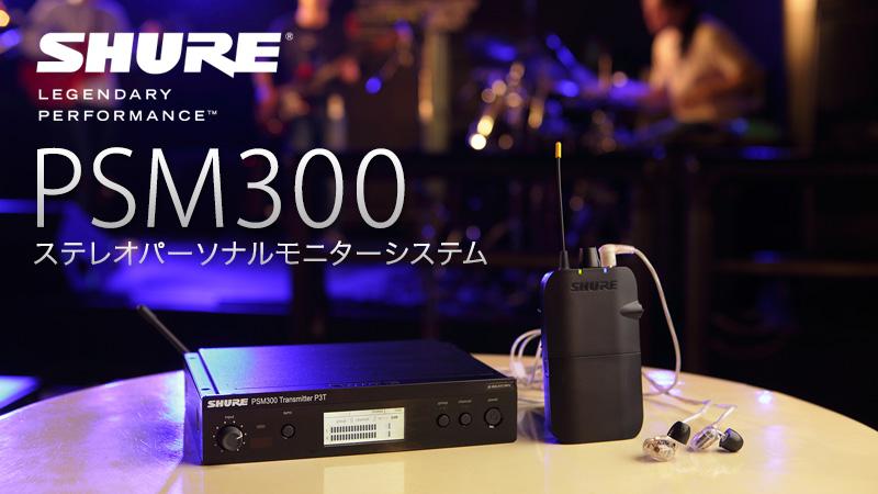 shure psm300 セットアップも操作も簡単 免許不要のイヤモニ システム