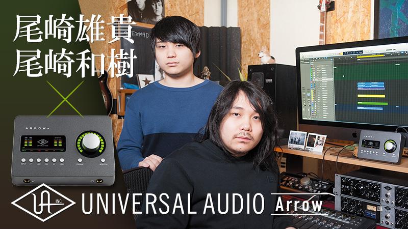 尾崎雄貴・尾崎和樹 × UNIVERSAL AUDIO Arrow 特集【デジマート・マガジン】