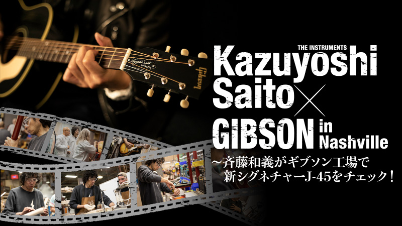 斉藤和義がギブソン工場で新シグネチャーJ-45をチェック!