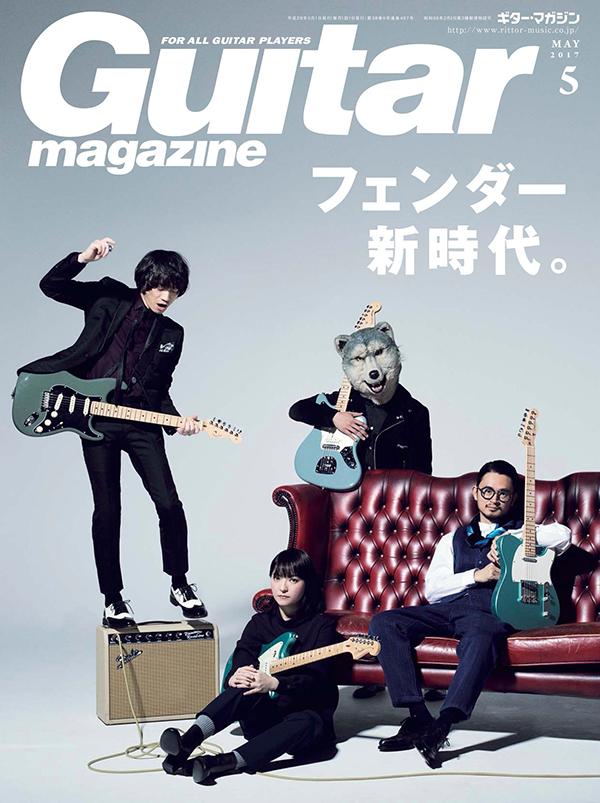 guitarmagazine_1705.jpg