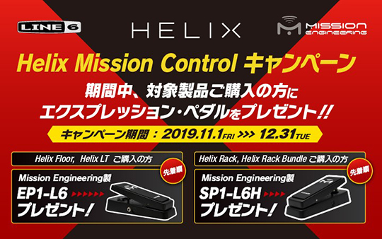 helix_campaign_1911.jpg