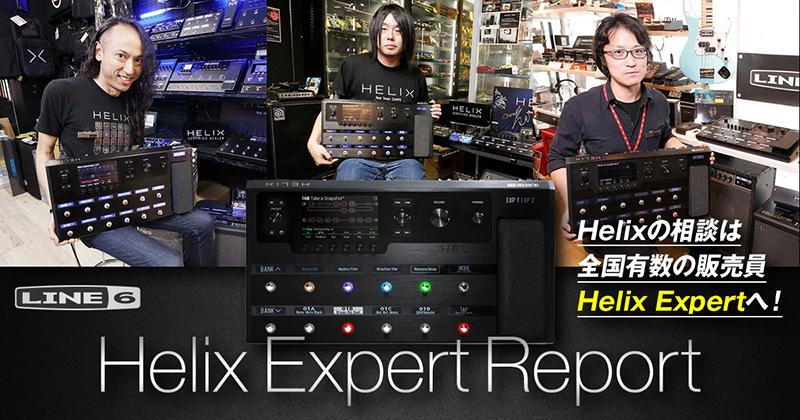 helix_expert_banner.jpg