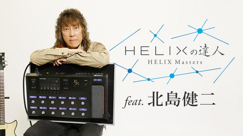 helix_serial02_main.jpg