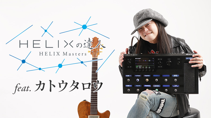 helix_serial03_main.jpg