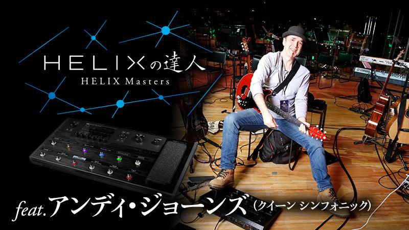 helix_serial09_main.jpg