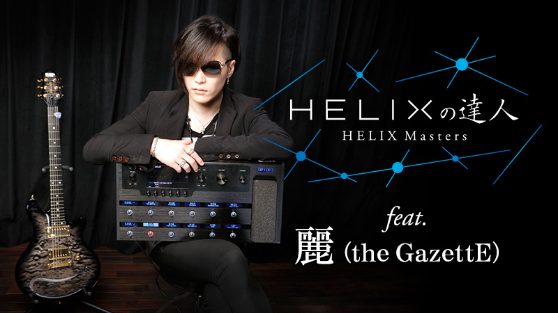 helix_serial10_main.jpg