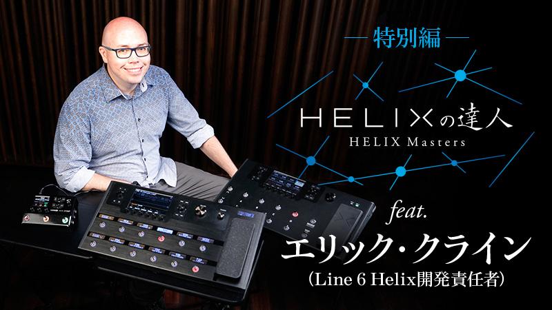 helix_serial12_main.jpg