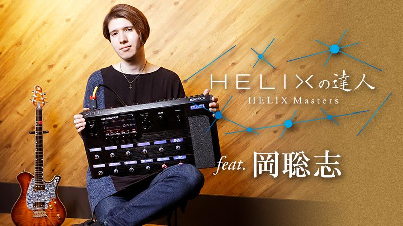 helix_serial13_main.jpg