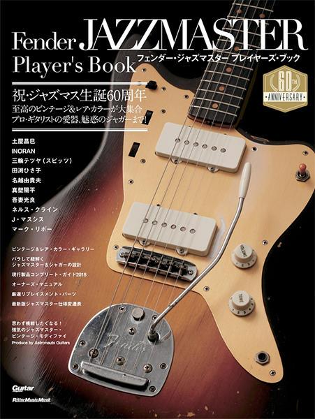 jazzmasater-book-image.jpg