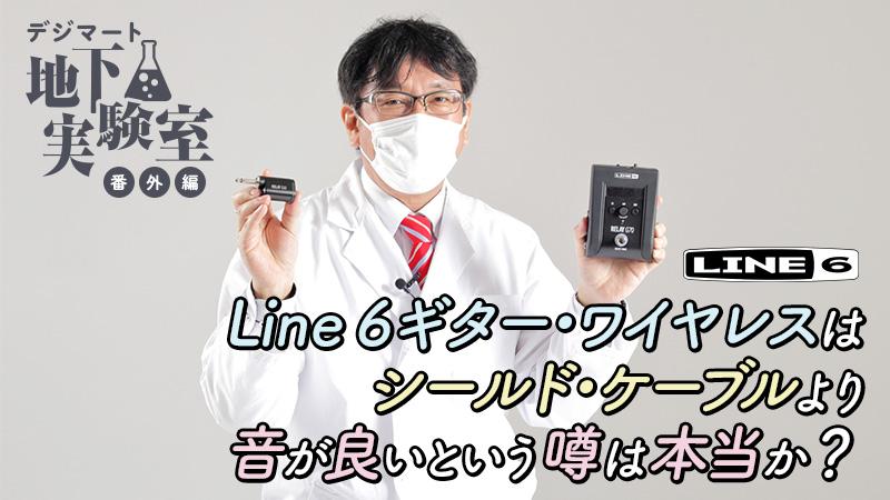 line6_main.jpg