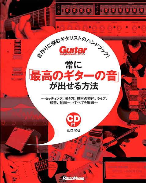 saiko-guitar-sound.jpg