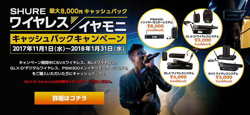SHUREワイヤレス/イヤモニ キャッシュバック・キャンペーン