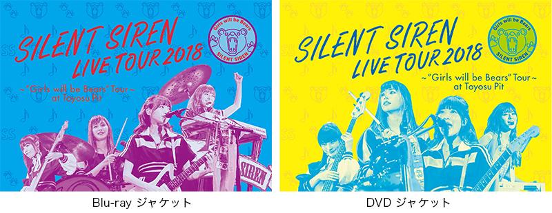 silent_siren_BD_DVD.jpg