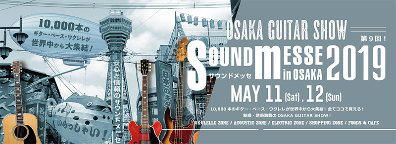 soundmesse-img9.jpg