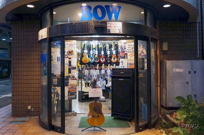 楽器屋BOW