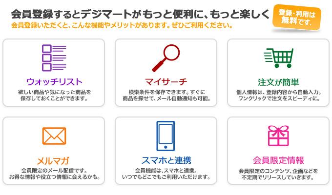 会員規約 【楽器検索デジマート...