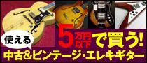 5万円以下/エレキギター