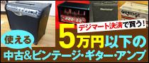 5万円以下/ギターアンプ