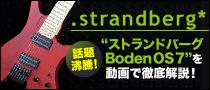 strandberg Boden OS 7