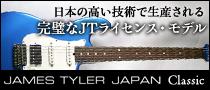 James Tyler Japan / Classic
