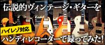 伝説的ヴィンテージ・ギターをハイレゾ対応ハンディ・レコーダーで録ってみた!