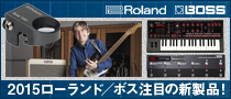2015ローランド/ボス注目の新製品!