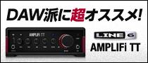 【製品レビュー】LINE 6 / AMPLIFi TT