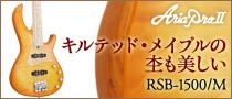 キルテッド・メイプルの杢も美しいRSB-1500/M