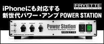 【製品レビュー】FRYETTE / PS-1 POWER STATION
