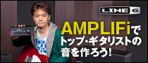 【特集】LINE 6 AMPLIFiでトップ・ギタリストの音を作ろう! featuring 佐々木秀尚