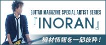 『INORAN』機材情報を一部抜粋!